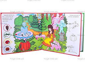 Детская книга «Первые шаги: Феи», Талант, отзывы