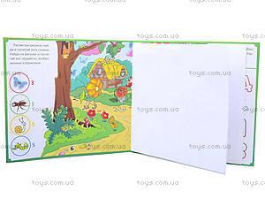 Книга для детей «Первые шаги: Гномы», Талант, купить