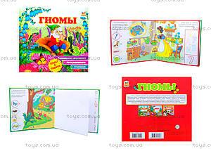 Книга для детей «Первые шаги: Гномы», Талант