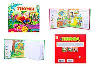 Книга для детей «Первые шаги: Гномы», Талант, отзывы