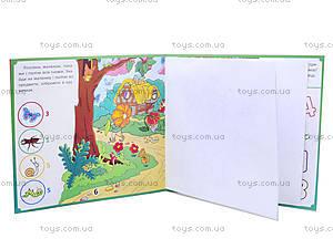 Детская книга «Первые шаги: Гномы», Талант, купить
