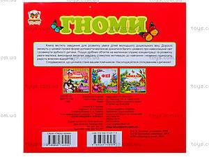 Детская книга «Первые шаги: Гномы», Талант, фото