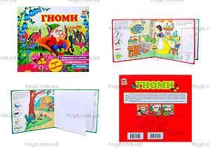 Детская книга «Первые шаги: Гномы», Талант