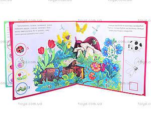 Детская книга «Первые шаги: Насекомые», Талант, купить