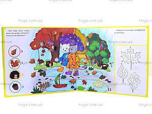 Книга для детей «Первые шаги: Котята», Талант, фото