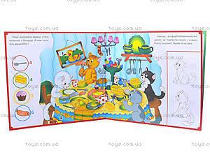 Книга для детей «Первые шаги: Котята», Талант, цена