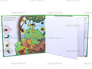 Детская книга «Первые шаги: Котята», Талант, купить