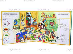 Детская книга «Первые шаги: Котята», Талант, отзывы