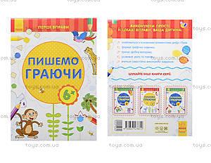 Первые упражнения для детей «Пишем играя 5+», С602007У