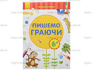 Первые упражнения для детей «Пишем играя 5+», С602007У, цена