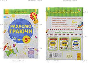 Первые упражнения для детей «Считаем играя 5+», С602006У