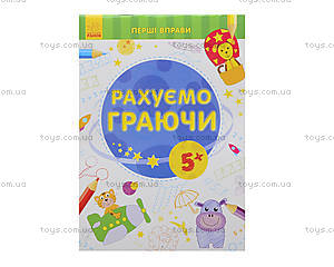 Первые упражнения для детей «Считаем играя 5+», С602006У, цена