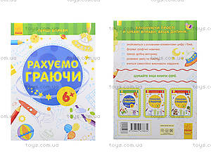 Первые упражнения для детей «Считаем играя 6+», С602008У