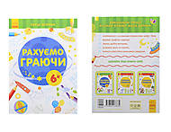 Первые упражнения для детей «Считаем играя 6+», С602008У, купить