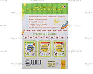 Первые упражнения для детей «Считаем играя 6+», С602008У, отзывы