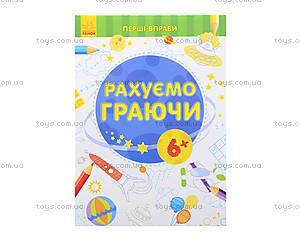 Первые упражнения для детей «Считаем играя 6+», С602008У, цена