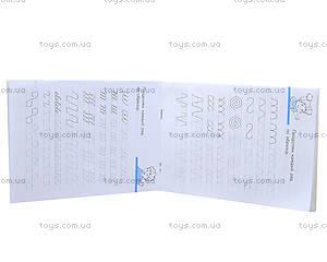 Первые упражнения «Пишем играя 6+», С602003Р, фото