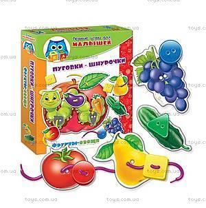 Первые игры для малышей «Шнуровка и пуговицы. Фрукты-овощи», VT1307-09, купить