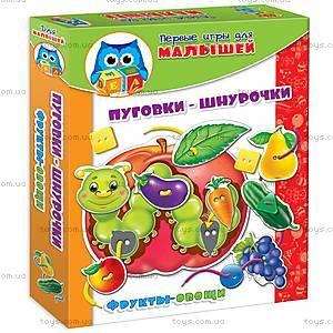Первые игры для малышей «Шнуровка и пуговицы. Фрукты-овощи», VT1307-09