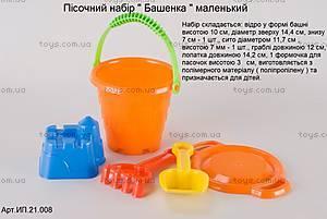 Песочный набор «Башенка» мини, ИП.21.008