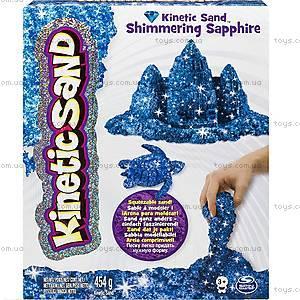 Песок для детского творчества Kinetic Sand Metallic, синий, 71408Sp