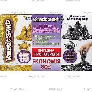 Песок для творчества Kinetic Sand Metallic, золотой, 71408G-A