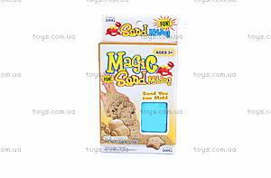 Песок для игры «Зоопарк», голубой, MS004B