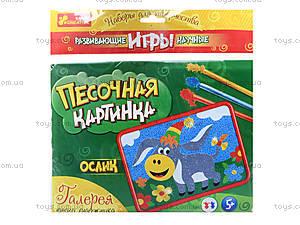 Детский набор для творчества из песка «Ослик», 9712-1, фото