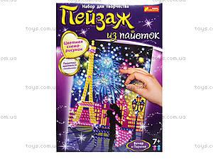 Пейзаж из пайеток «Вечер в Париже», 4736, отзывы