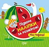 Детские наклейки «На огороде», 03556
