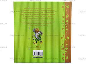 Сказки и стихи «Чудо в ладошках», Р137006У, купить