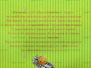 Сказки и стихи «Чудо в ладошках», Р137006У, фото