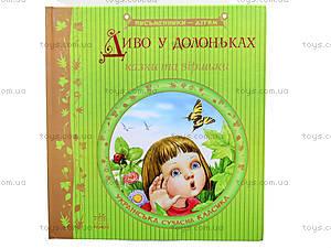 Сказки и стихи «Чудо в ладошках», Р137006У, цена