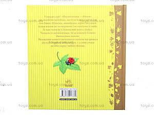 Сказки и стихи «Желтый гостинец», Р137007У, купить