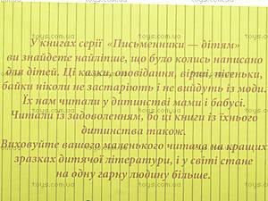 Сказки и стихи «Желтый гостинец», Р137007У, фото