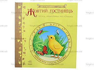 Сказки и стихи «Желтый гостинец», Р137007У, отзывы