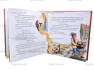 Книга для детей «Ключ от королевства. Мировая классика», Р137002Р, купить