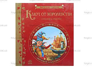 Книга для детей «Ключ от королевства. Мировая классика», Р137002Р