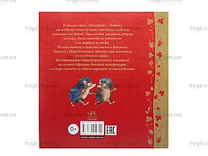 Книга для детей «Ключ от королевства. Мировая классика», Р137002Р, фото
