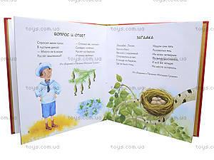 Книга для детей «Ключ от королевства. Мировая классика», Р137002Р, отзывы
