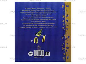 Книга для детей «Ярко солнце светит. Русская классика», Р137004Р, фото