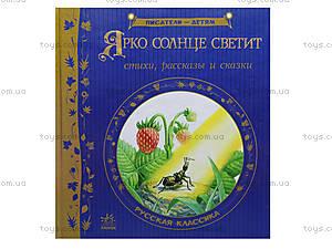 Книга для детей «Ярко солнце светит. Русская классика», Р137004Р