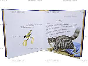 Книга для детей «Ярко солнце светит. Русская классика», Р137004Р, отзывы