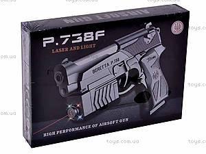 Пистолет для мальчиков, 738F, игрушки