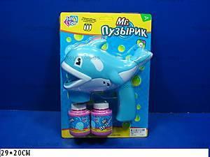 Пистолет для мыльных пузырей «Дельфин», 1089