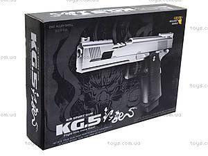Пистолет металлический KG5, KG5, игрушки