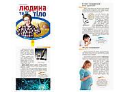 Книга для детей «Человек и его тело» украинский язык, С421010У, фото