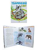 Исследуем и узнаем мир животных, К421005У, отзывы