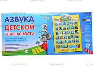 Плакат «Азбука детской безопасности», 7301, отзывы