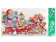 """Плакат """"Дед Мороз в упряжке"""" 33 см, укр, 7042-1, фото"""